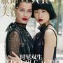 A kínai Vogue borítóján bezzeg csak ketten kapaszkodnak egymásba.