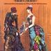 A Harper's Bazaar az 1800-as évek végén