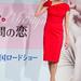 Új filmje, az Egy hét Marilynnel tokiói bemutatóján pirosban pózolt Williams: ez is jól állt neki.