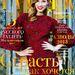 Bianca Balti a Tatler elején látható Dolce & Gabbanában.